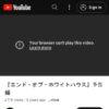 『エンド・オブ・ホワイトハウス』予告編