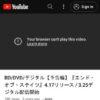 BD/DVD/デジタル【予告編】『エンド・オブ・ステイツ』4.17リリース / 3.25デジタル配