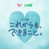 東日本大震災から10年。のりこえるチカラ|3.11企画 - Yahoo! JAPAN