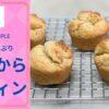 【おうちで簡単おやつレシピ】 ザ・シンプル 「RAW OKARA MUFFIN」 ♫生おからのマフィ