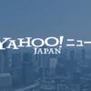 眞子さまの複雑性PTSD公表、狙いが「批判封殺」なら逆効果に(JBpress) - Yahoo!ニュ