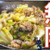 【無限レシピ】サバ缶ダイエット!これがオススメ「鯖缶のキャベツ蒸し」【糖質制
