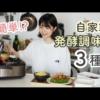 【超簡単】家で3大発酵調味料をつくる【塩麹・醤油麹・甘酒】【麹からあげ】【とうも
